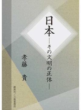 日本−その文明の正体−