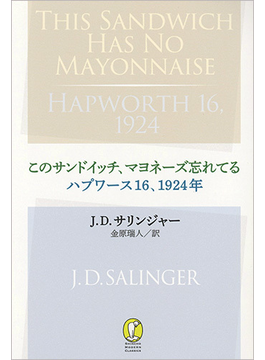 このサンドイッチ、マヨネーズ忘れてる ハプワース16、1924年
