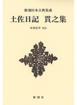 新潮日本古典集成〈新装版〉 土佐日記 貫之集(新潮日本古典集成)