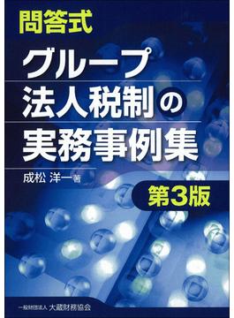 問答式グループ法人税制の実務事例集 第3版