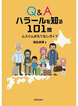 Q&Aハラールを知る101問 ムスリムおもてなしガイド