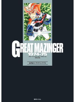 グレート・マジンガー 1974−75 初出完全版
