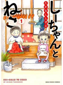 しーちゃんとねこ(ねこぱんちコミックス) 2巻セット(ねこぱんちコミックス)