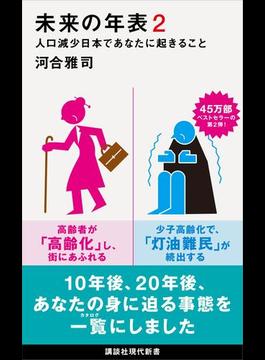 未来の年表2 人口減少日本であなたに起きること(講談社現代新書)