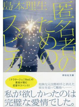 匿名者のためのスピカ(祥伝社文庫)