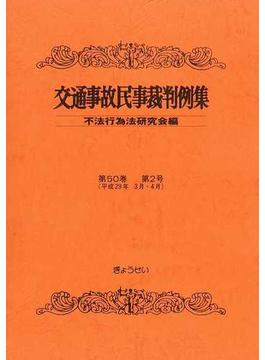 交通事故民事裁判例集 第50巻第2号 平成29年3月・4月