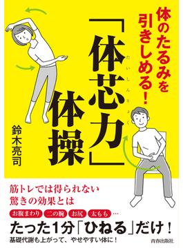 体のたるみを引きしめる!「体芯力」体操