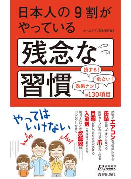 日本人の9割がやっている残念な習慣 損する!危ない!効果ナシ!の130項目(青春新書PLAY BOOKS)