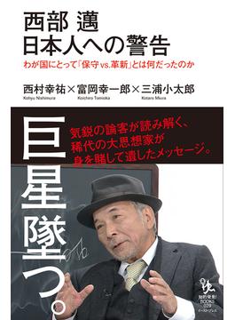 西部邁日本人への警告 わが国にとって「保守vs.革新」とは何だったのか