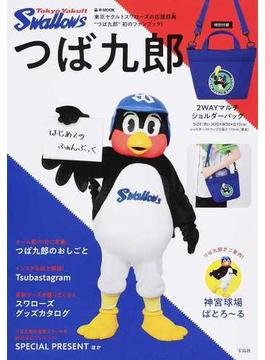つば九郎 はじめてのふぁんぶっく(e‐MOOK)
