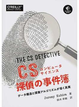 コンピュータサイエンス探偵の事件簿 データ構造と探索アルゴリズムが導く真実
