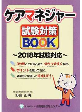 ケアマネジャー試験対策BOOK 2018年試験対応