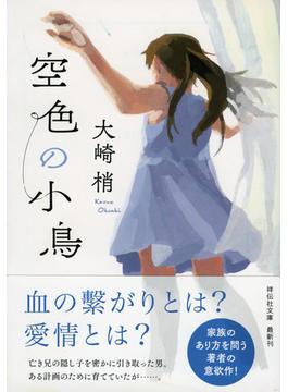 空色の小鳥(祥伝社文庫)