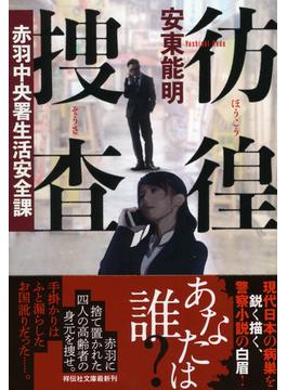 彷徨捜査 赤羽中央署生活安全課(祥伝社文庫)