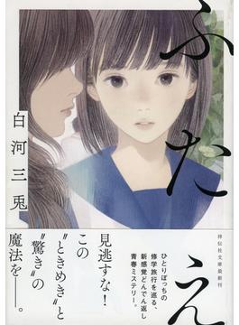 ふたえ(祥伝社文庫)