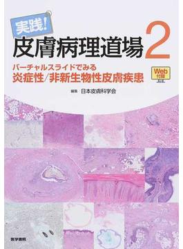 実践!皮膚病理道場 Web付録付 2 バーチャルスライドでみる炎症性/非新生物性皮膚疾患