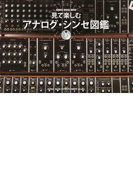 見て楽しむアナログ・シンセ図鑑(SHINKO MUSIC MOOK)