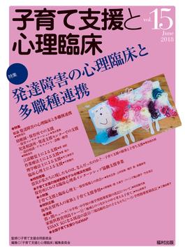 子育て支援と心理臨床 vol.15(2018June) 特集発達障害の心理臨床と多職種連携