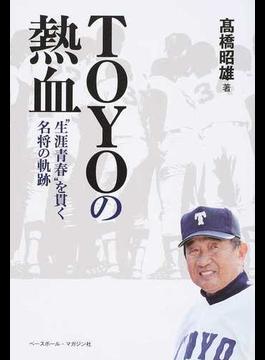"TOYOの熱血 ""生涯青春""を貫く名将の軌跡"