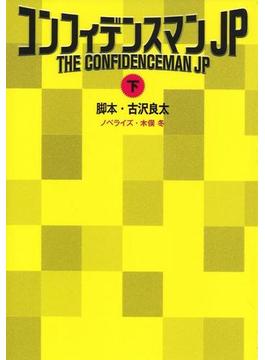コンフィデンスマンJP 下(扶桑社文庫)