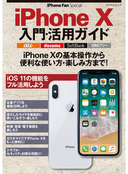iPhone Ⅹ入門・活用ガイド au docomo SoftBank SIMフリー iPhone Ⅹを使いこなそう!