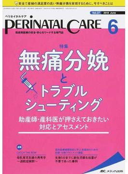 ペリネイタルケア Vol.37−6(2018June) 無痛分娩とトラブルシューティング