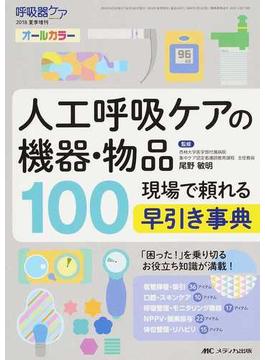 人工呼吸ケアの機器・物品100 現場で頼れる早引き事典
