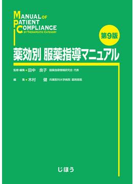 薬効別服薬指導マニュアル 第9版