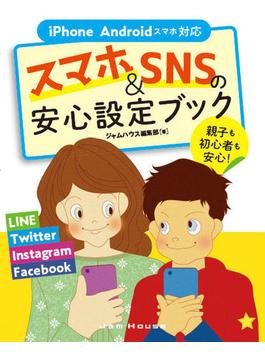 スマホ&SNSの安心設定ブック iPhone Androidスマホ対応 親子も初心者も安心! LINE Twitter Instagram Facebook