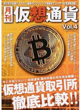 月刊仮想通貨 Vol.4 徹底比較仮想通貨取引所