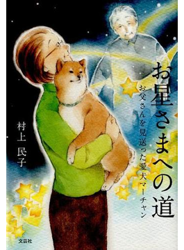 お星さまへの道 お父さんを見送った愛犬マーチャン