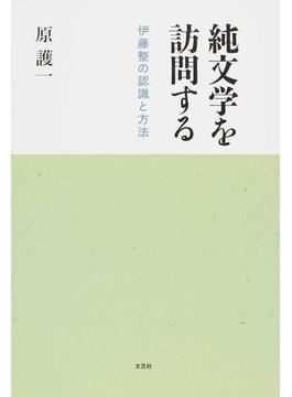 純文学を訪問する 伊藤整の認識と方法