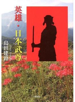 英雄・日本武尊