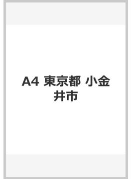 A4 東京都 小金井市
