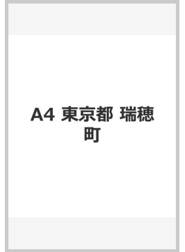 A4 東京都 瑞穂町