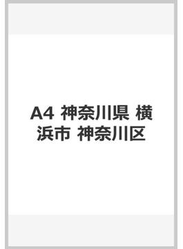 A4 神奈川県 横浜市 神奈川区