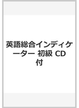 英語総合インディケーター 初級 CD付