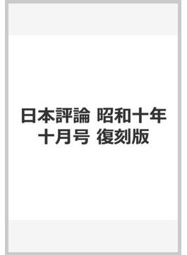 日本評論 昭和10年10月号 復刻版 10