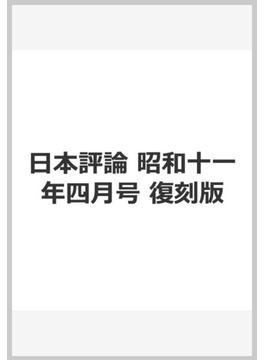 日本評論 昭和11年4月号 復刻版 4