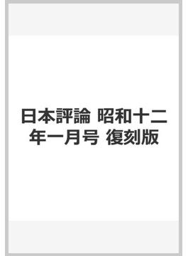 日本評論 昭和12年1月号 復刻版 1