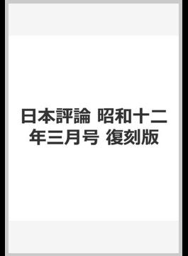 日本評論 昭和12年3月号 復刻版 3