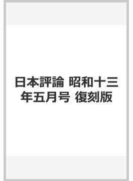 日本評論 昭和12年5月号 復刻版 5