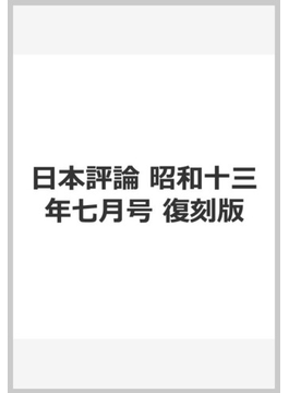 日本評論 昭和13年7月号 復刻版 7