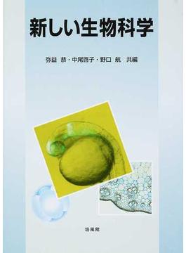 新しい生物科学
