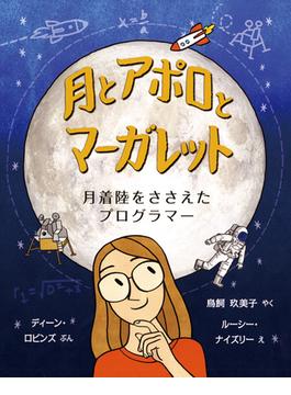 月とアポロとマーガレット 月着陸をささえたプログラマー