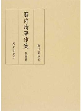 藪内清著作集 第4巻 天文学史 2