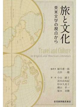旅と文化 英米文学の視点から