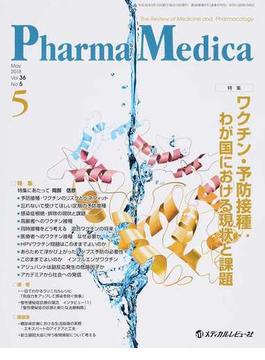 Pharma Medica Vol.36No.5(2018.5) 特集ワクチン・予防接種:わが国における現状と課題