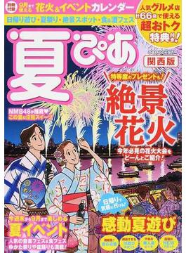 夏ぴあ 関西版 2018(ぴあMOOK関西)