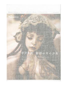 夜想 中川多理−物語の中の少女
